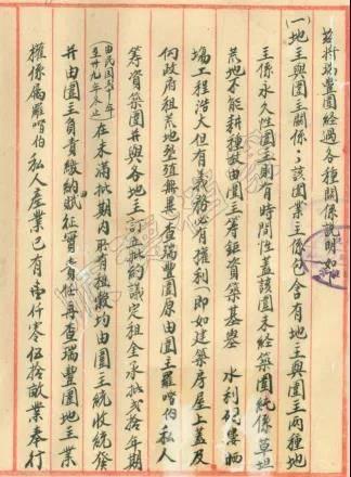 民国档案中关于五沙瑞丰围财产纠纷的文书图.jpg