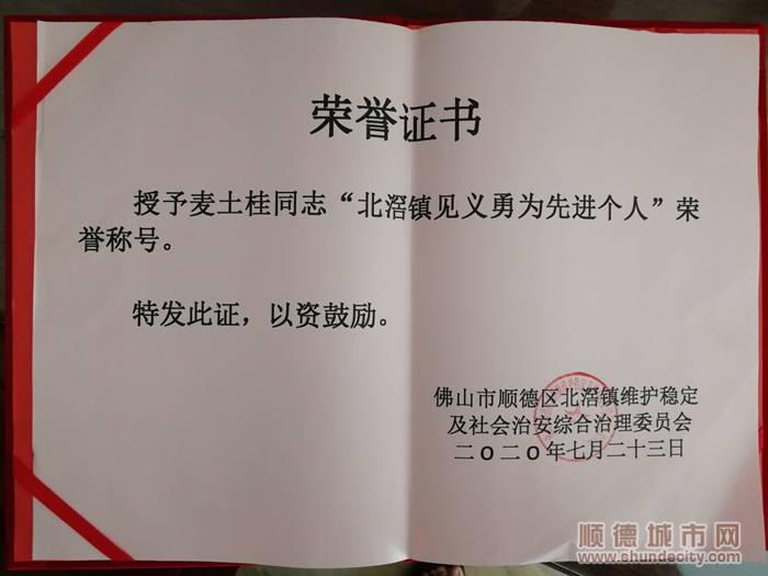 麦士桂勇救落水者。.jpg