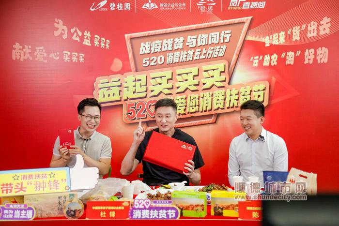 中国国家男子篮球队主教练杜锋(中)在直播间为扶贫产品带货.jpg