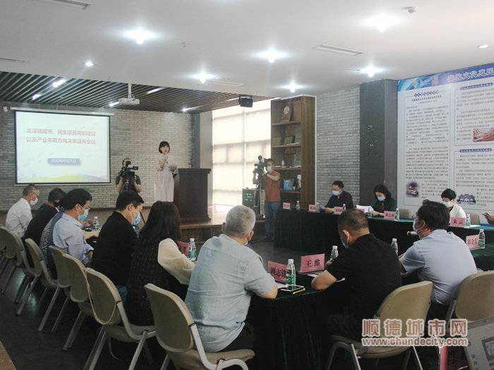 北滘鎮城市、民生項目規劃建設以及產業布局方向決策咨詢會.jpg