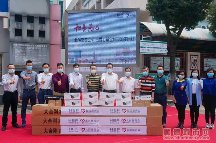 北滘慈善會·和的愛心基金捐贈紅外線熱成像體溫檢測儀儀式現場_副本.jpg