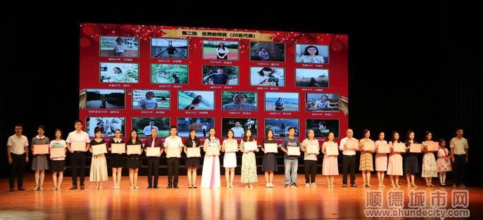 容桂街道表彰一批先进教育工作者。.JPG