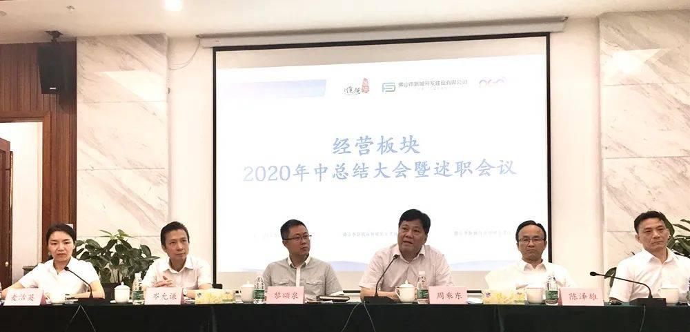 新城经营板块召开2020年年中总结暨部门述职大会。.jpg