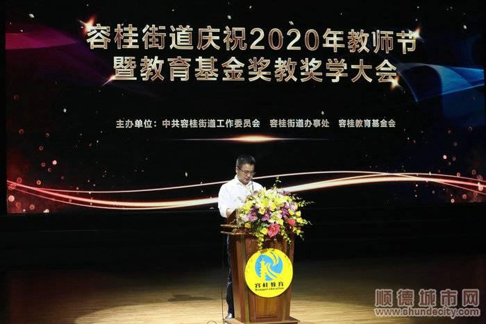 容桂街道党工委副书记、办事处主任欧胜军在大会上致辞。.JPG